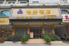 黎平港赛酒店