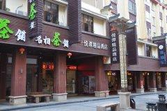 平潭悦潭精品酒店