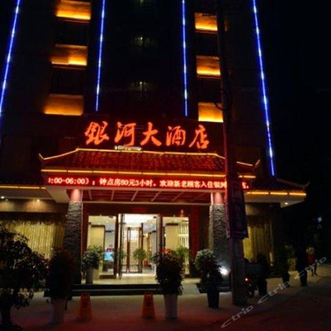 黎平银河大酒店