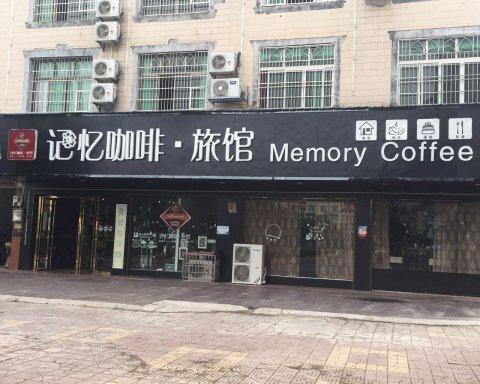 浏阳记忆咖啡旅馆