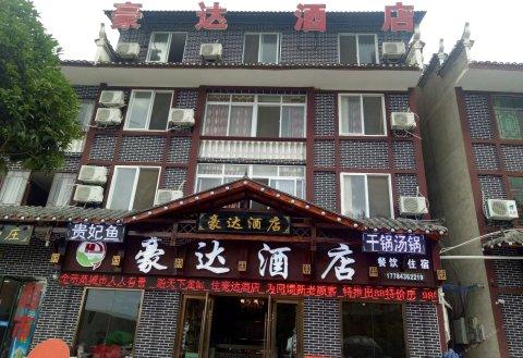 云阳豪达酒店