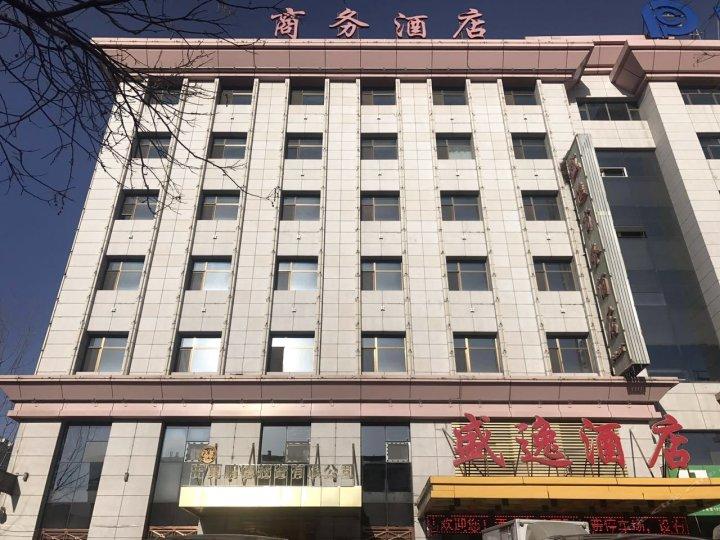 石嘴山盛逸酒店