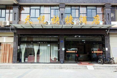 武汉天悦快捷酒店