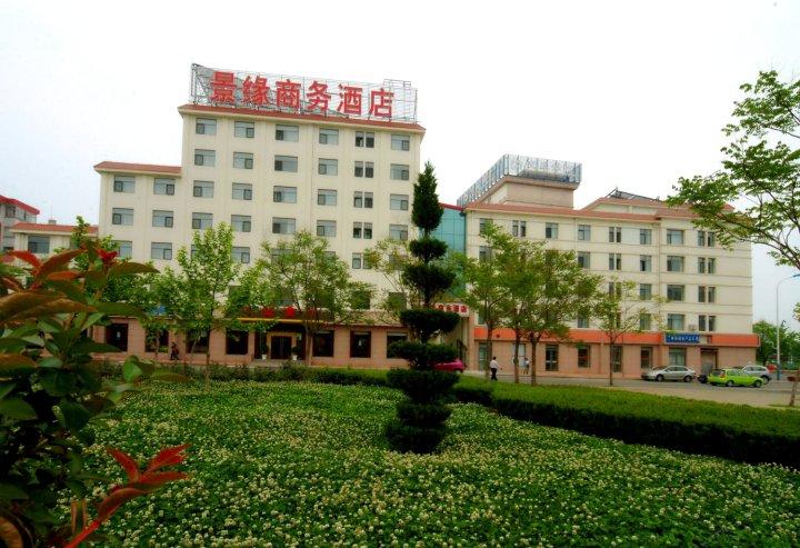 威海景缘商务酒店