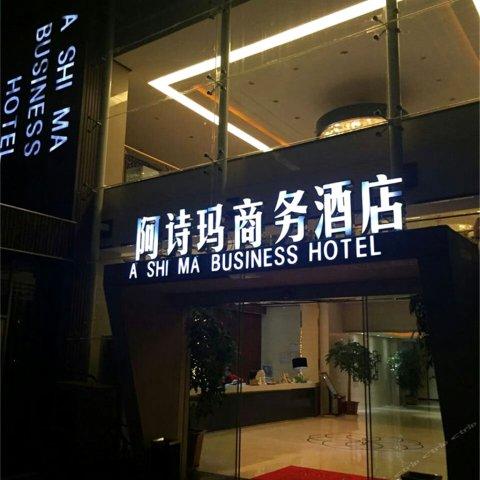 石林阿诗玛商务酒店