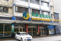 武汉阳新宜电宾馆