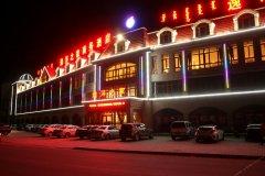 锡林浩特逸沣之家商务酒店