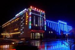 夏河拉卜楞王府饭店