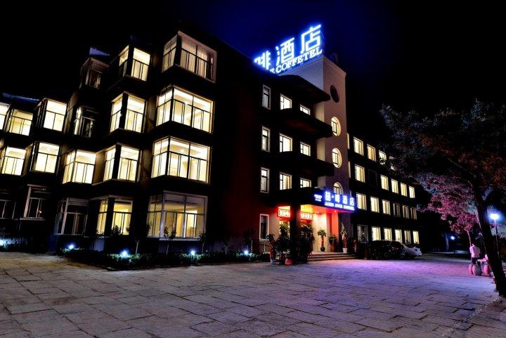 喆啡酒店(威海伴月湾店)