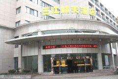 武汉三江航天酒店(园博园店)