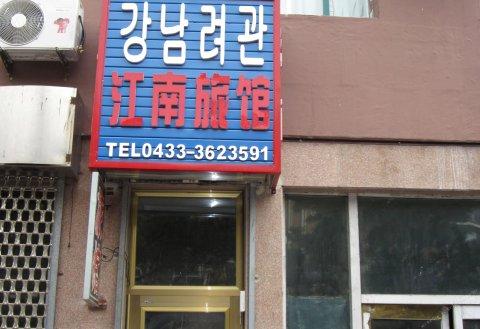 图们江南旅馆