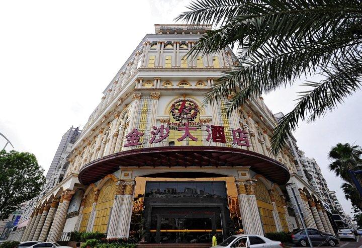 石狮金沙大酒店