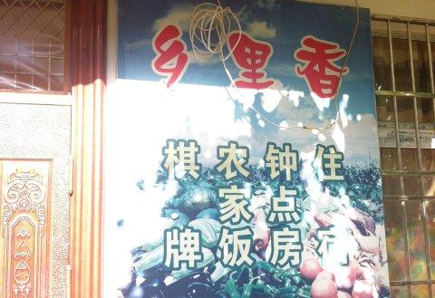 武汉乡里香住宿
