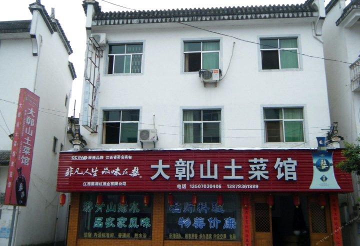婺源大鄣山土菜馆旅馆