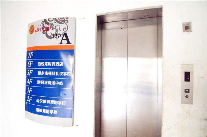 新乡柏悦莱时尚酒店