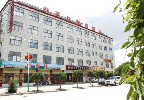 尚客优连锁酒店(江孜国防路店)