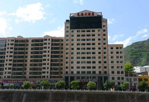 宕昌龙海大酒店