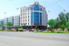 密山鑫溢大酒店
