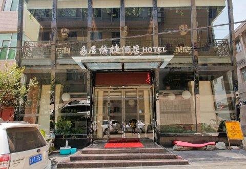 蓝田易居时尚快捷酒店