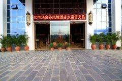 荔波亿申汤泉谷风情酒店