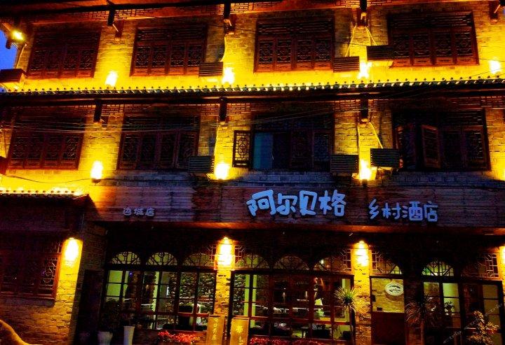 湘西阿尔贝格乡村酒店