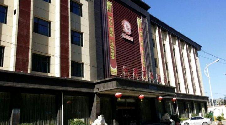 安平悦程商务酒店