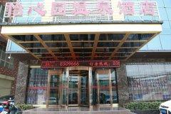 富平县怡心园温泉酒店