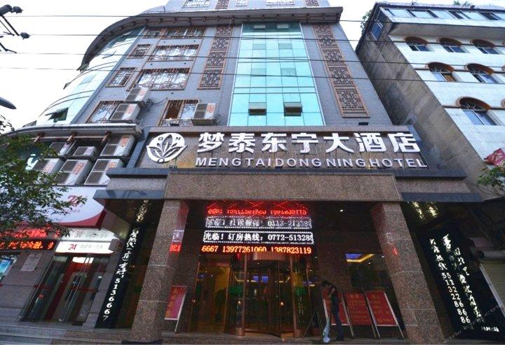 融水梦泰东宁大酒店