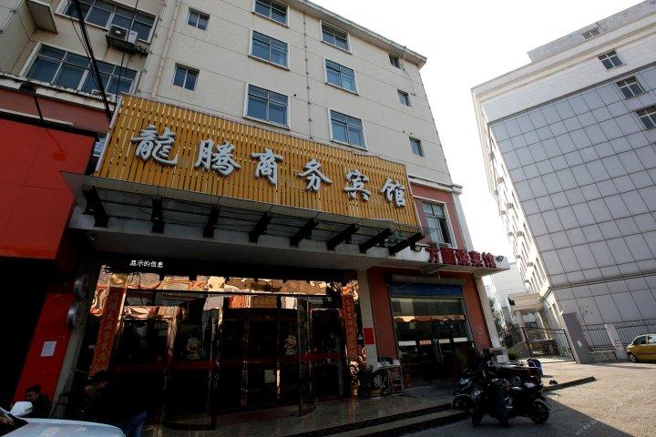 南昌龙腾商务宾馆