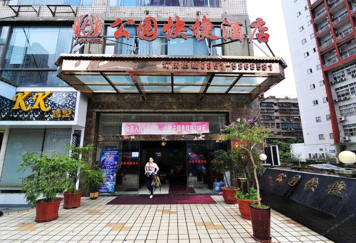 贵阳公园快捷酒店