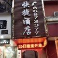 宁波明州快捷宾馆