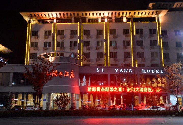 泗阳大酒店