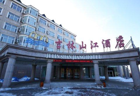长白山吉林山江酒店