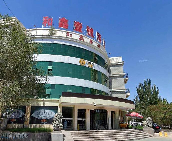 喀什和鑫壹号酒店