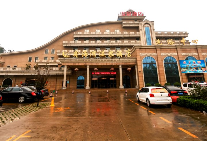侯马鑫海湾温泉酒店