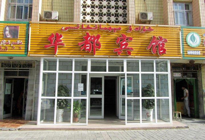 喀什华都宾馆