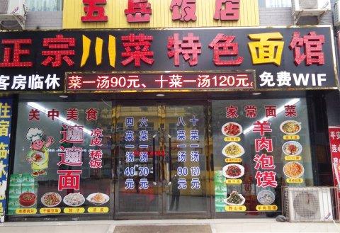 华山五岳饭店
