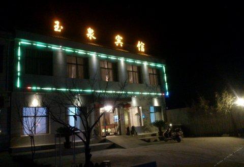 华山玉泉宾馆
