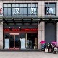 汉庭酒店(繁昌店)