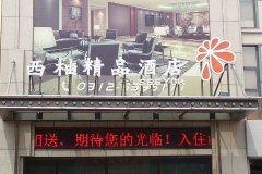 高碑店西柚精品酒店