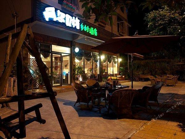 阿尔贝格乡村酒店(仙女山郁金香店)