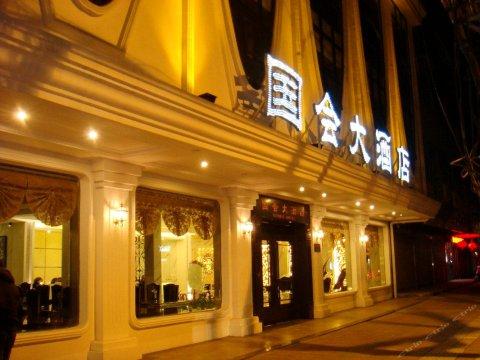 嘉善国会大酒店