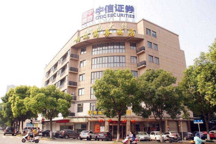 桐乡柏瑞商务酒店