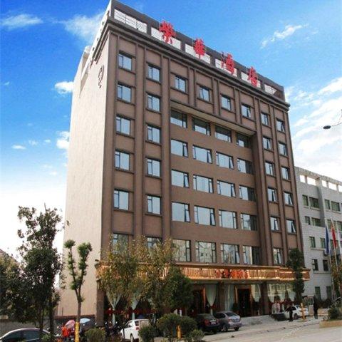 衡山怡莱荣华酒店