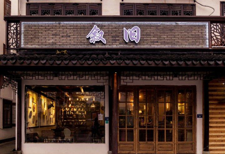 乌镇叙旧咖啡旅馆