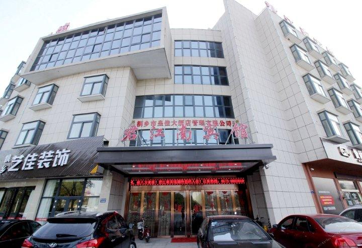 桐乡君江南宾馆