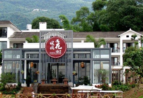 赤水凤凰花坞酒店