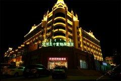 额尔古纳北纬五十度精品酒店