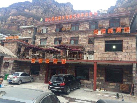 林州聚福楼宾馆
