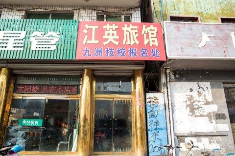 乐亭江英旅馆
